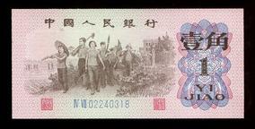Cédulas Da China - Flor De Estampa- Remessa Grátis - L.396