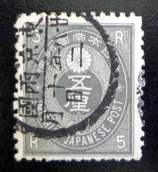 Japón, Sello Yv. 47 5r Gris 1876 Usado L9415
