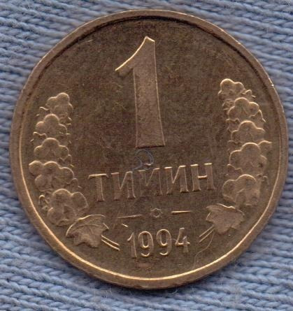 Uzbekistan 1 Tiyin 1994 * Escudo *