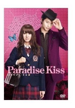 Imagen 1 de 5 de Dvd Paradise Kiss [regular Edition] Gastovic Anime Store
