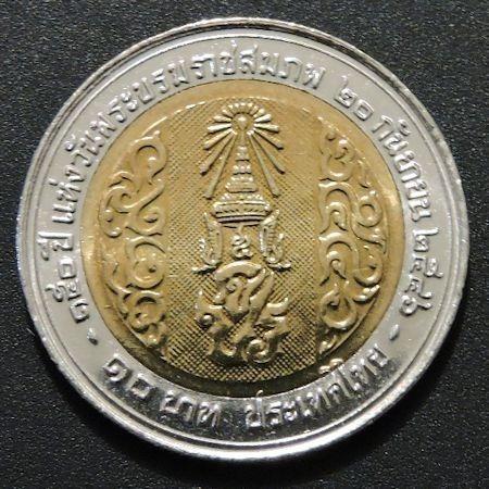 Tailandia 10 Baht - 150th Birthday Of King Rama V