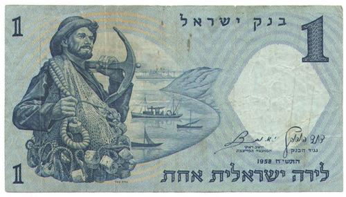 Israel 1 Llra 1958 State Israel  Serial Red #