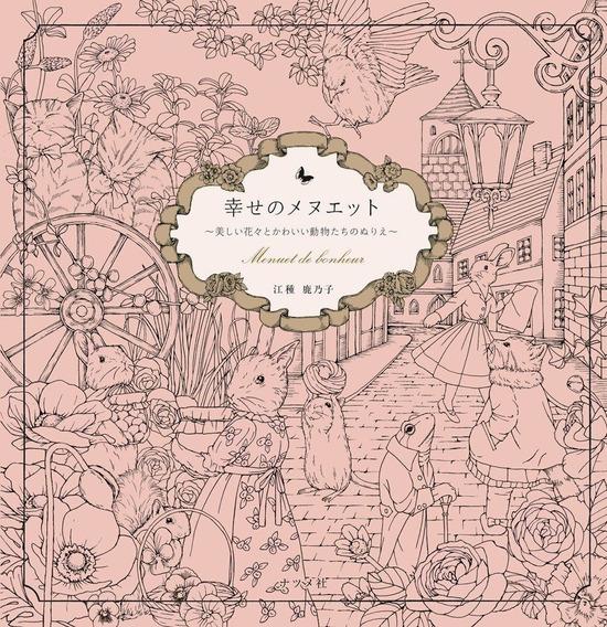 Livro Menuet De Bonheur - Kanoko Egusa