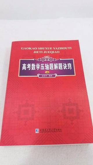 Livro Matemática Para Vestibular Gaokao