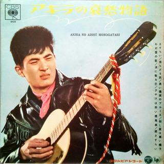 Akira No Aishu Monogatari Lp 10 Pol Musica Japonesa 14596