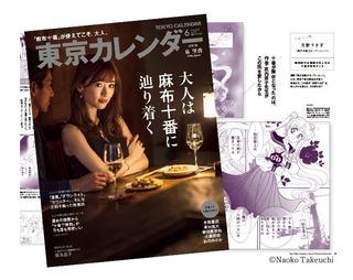 Tokyo Calendar Vol 6 Revista Sailor Moon