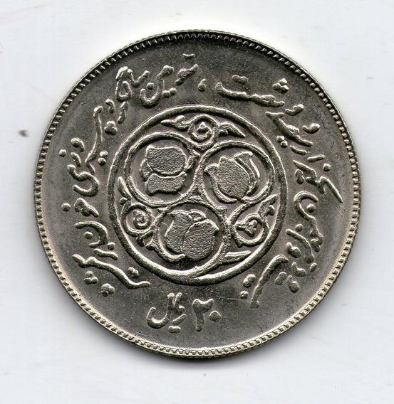 Iran Moneda 20 Rilas 1981 Km#1247 - Argentvs