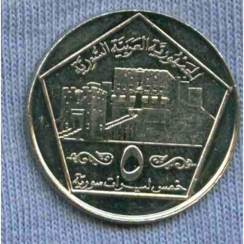 Siria 5 Pounds 1996 * Palacio *