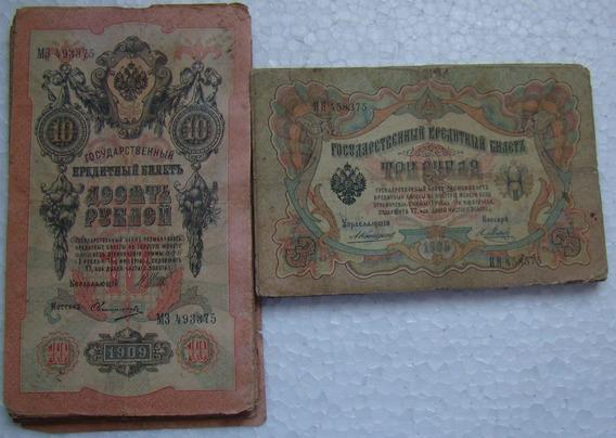 Lote 2 Cédulas Estrangeiras Antigas Rússia De 1905 09 Utg