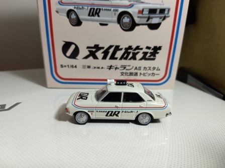 Mitsubishi Colt Galant All Tomica Limited Vintage 1/64