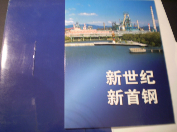 China-2002- Estuche Mint- N°4014 A-2 Planchitas 16 Estap.c/u