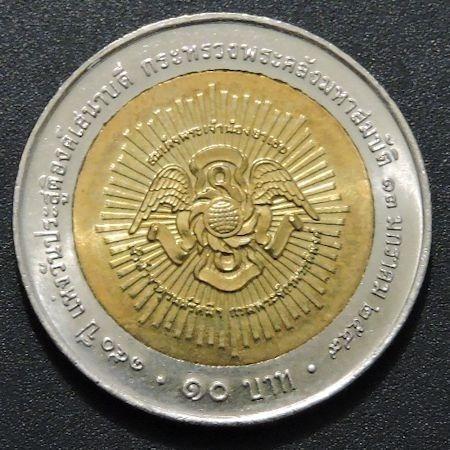 Tailandia 10 Baht - 150º Príncipe Jaturon Ratsamee