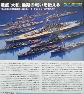 Wl 1/700 1945 Abril Seis Días Kikusui Strategy Box