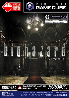 Biohazard Resident Evil 1 Nintendo Gamecube Palermo Z Norte