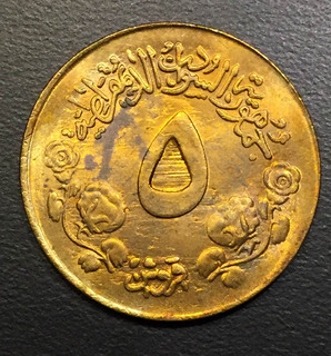 Sdn006 Moneda Sudán 5 Ghirsh 1983 Unc-bu Detalles Ayff