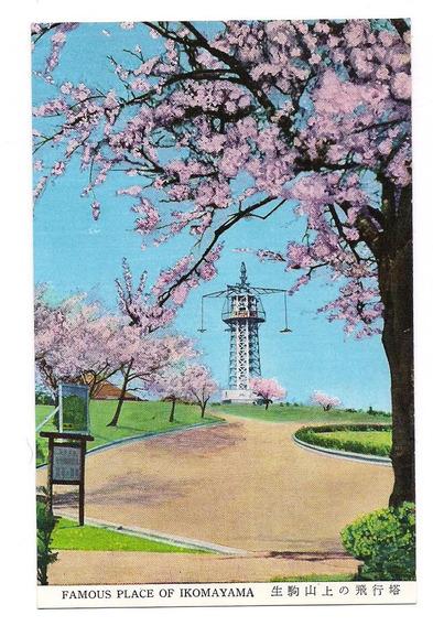 Postal Vintage Japon Ikomayama Vista Plaza Cerezo Arbol 336
