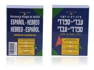 Diccionario Hebreo Español Y Esp-heb Bolsillo 14x10x3cm