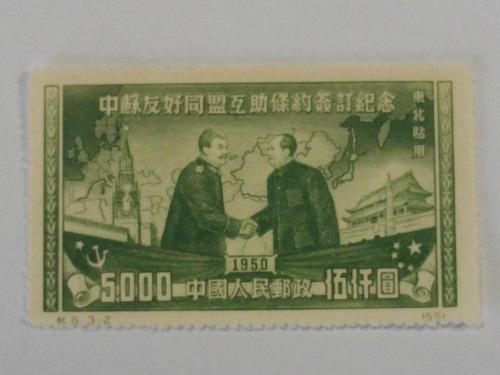 Imagen 1 de 1 de Estampilla China Coleccion Mao-stalin 1950