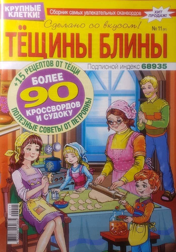 Una Colección De Crucigramas Rusos Y Sudoku (con Pistas)...
