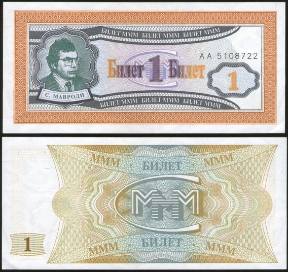 Spg Billete Bono Rusia 1 Rublo 1994