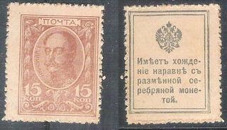 Rússia 15 Kopeks 1915 Fe Nicolau I Selo Como Moeda P.22