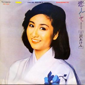 Akemi Misawa Lp Disco Vinil 1981 Koishikute 10995