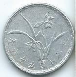 Moneda De China Taiwan 10 Cents (1 Chiao) 1967 Barata