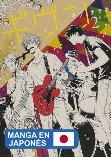 Imagen 1 de 2 de Manga Given Idioma Japonés Tomo 2