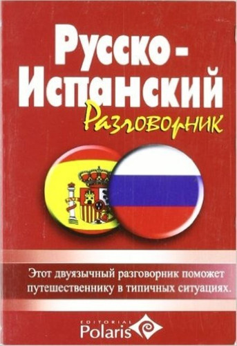 Pyccko Ncttahcknn Guia Polaris (ruso Español)