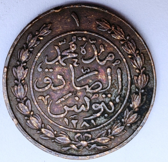 Tunez 1865 (1281) 1 Kharub Moneda Antigua Rara!! L24620