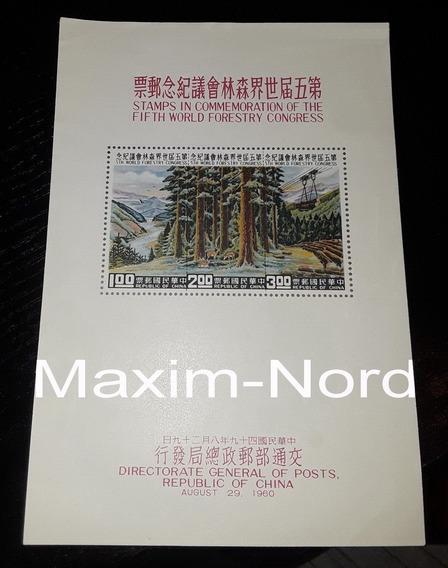 China Taiwan 1960 Sc#1269a Forestación Mnh - No Envío