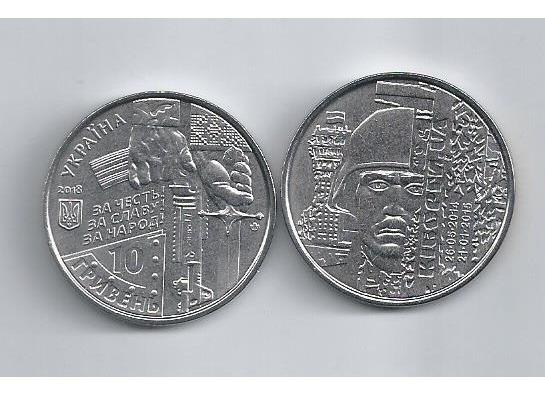 Ucrania Moneda 10 Hryven Año 2018 - Unc - Defensa Aeropuerto