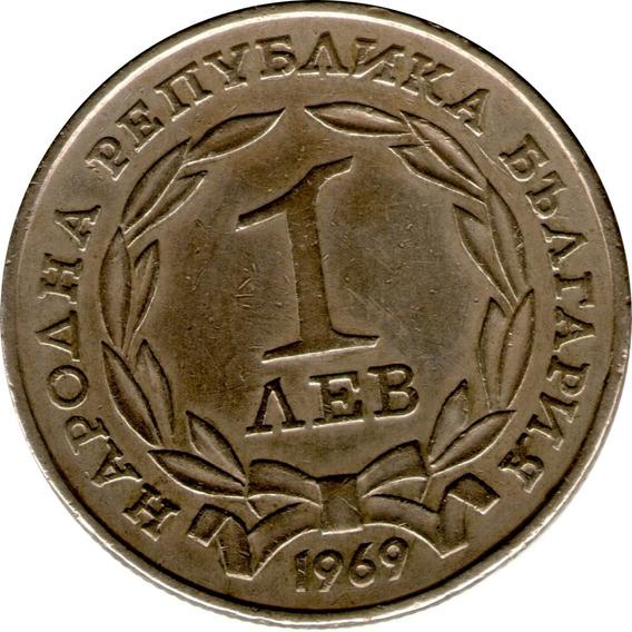 Spg Bulgaria 1 Lev 1969 90 Años Liberacion De Los Turcos