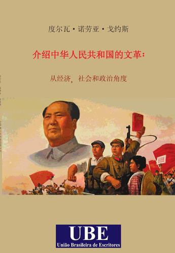 Revolução Cultural República Popular Da China - Mandarim