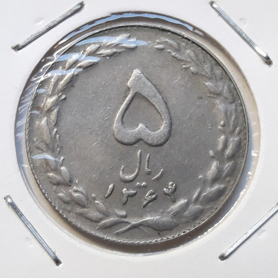 * Irán. 5 Rials 1986 (1364). Km# 1234