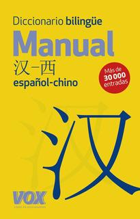 Diccionario Manual Chino - Español, Vox #
