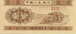China: Billete De 1 Fen Año 1953 Sin Circular