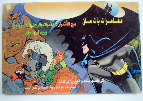 Batman Adventures 6 Comics In Arabic  Aventuras 6 Tebeos En