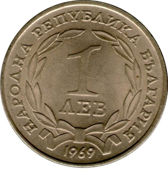 Spg Bulgaria 1 Lev 1969 90 Años Liberacion De Los Turcos Vf