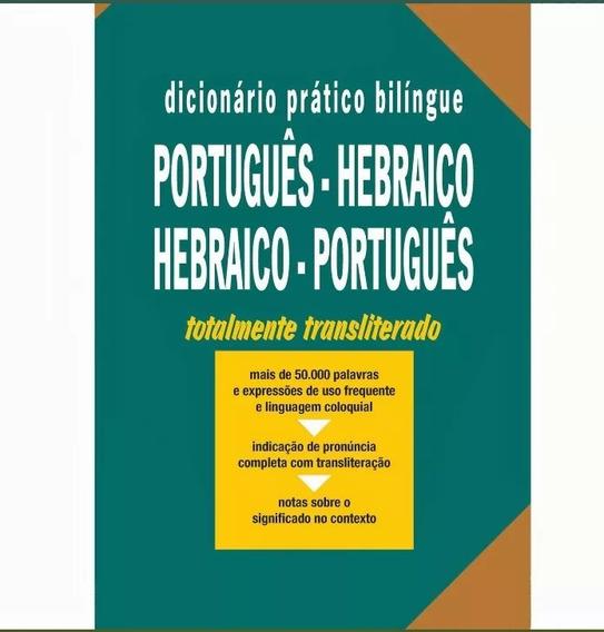Dicionário Prático Bilingue Português Hebraico Hebraico Port