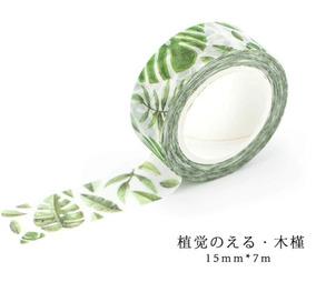 Washi Tape - Estampa De Folhas - 15mm X 7m