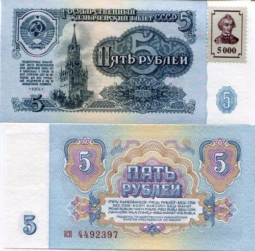 Transnistria P-14 A Fe 5.000 Rublei 1994/1961 C/selo * C O L