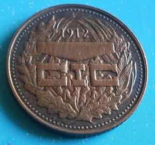 Moneda Cic 1912 ( N C )