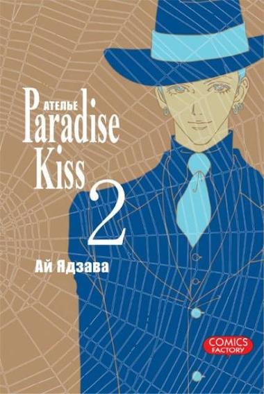 Mangá Paradise Kiss #02 Novo