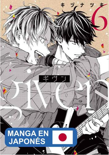 Imagen 1 de 2 de Manga Given Idioma Japonés Tomo 6
