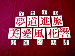 Calcomanias Los Kanji - Simbolos / Caracteres Japoneses.
