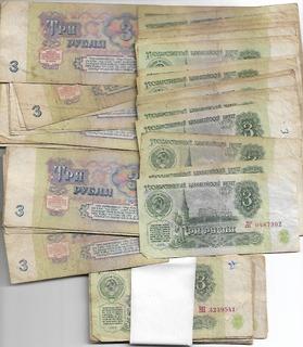 Lote De Billetes Antiguos Usados 1961. Gastados Rusia