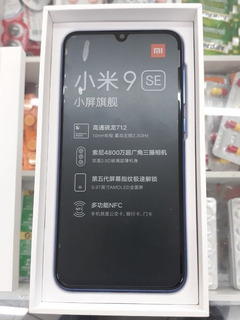 Xiaomi Mi 9 Se Global 64 (defeito Ghost Touch)