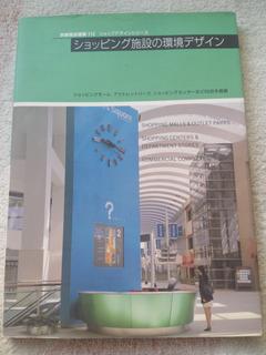 Libro Japones De Arquitectura Centro Comerciales Y Parques