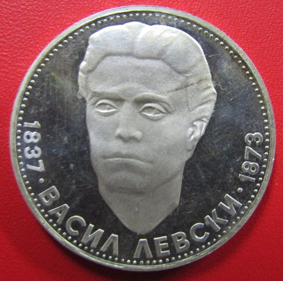 Bulgaria Moneda Plata 5 Leva 1973 Proof Vasil Levski Km 82